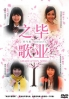 Graduation Song (Japanese Movie DVD)