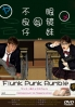 Flunk Punk Rumble (Japanese TV Drama DVD)