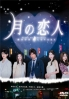 Moon Lovers (Japanese TV Drama DVD)