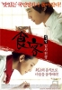 Le Grand Chef 2 : War of Kimchi (Korean Movie DVD)