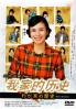 History of my family (Japanese TV Drama DVD)
