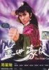 The final combat (Chinese TV Drama DVD)