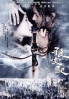 The Warrior And The Wolf (Chinese Movie DVD)