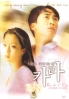 Calla (Region 3)(Korean Movie DVD)