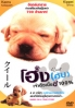 Quill (All Region DVD)(Japanese Movie)
