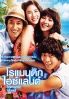 Romantic Island  (All Region)(Korean Movie DVD)