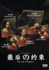 The last constraint (Japanese Movie DVD)