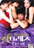 Girl Friends (All Region)(Korean Movie DVD)