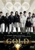 Gold (All Region)(Japanese TV Drama DVD)