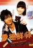 Hammer Session (All Region)(Japanese TV Drama DVD)
