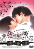It Started with A Kiss (All Region)(Japanese TV Drama DVD)