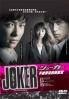 Joker (All Region)(Japanese TV Drama DVD)