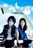 Romance in the Summer Rainbow (Japanese TV Drama DVD)