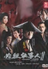 Assassins 2009 (Season 2)(Japanese TV Drama DVD)
