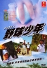 Battery (Japanese Movie DVD)