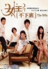 Four Gifts (Complete Series)(Taiwanese TV Drama)