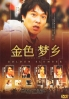 Golden Slumber (All Region)(Japanese Movie DVD) Award Winning Movie