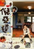 Ni Ya Da (All Region)(Taiwanese TV Drama)