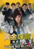 Ogon no Buta (All Region)(Japanese TV Drama)
