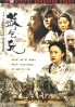True Legend (All Region)(Chinese Movie)