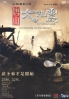 Aftershock (All Region)(Chinese Movie)