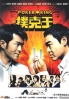 Poker King (All Region)(Chinese Movie)
