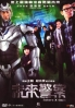 Future X-Cops 2 (All Region)(Chinese Movie)