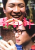 Ha Ha Ha (All region)(Korean Movie)