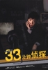 33 Minute Detective - The Return of 33 Minute Detective (Japanese TV Drama DVD)