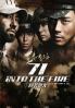 71 Into the Fire (Korean Movie)