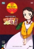 Jang Geums Dream (Region 3, Box 1 & 2)(Complete Animation Series)