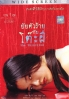 The uninvited (All Region)(Korean Movie DVD)