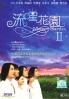 Meteor Garden (Vol.2 of 2)(All Region DVD)(Taiwanese TV Drama)
