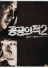 Another Public Enemy 2 (Region 3)(Special Edition)(Korean Version)
