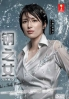Hagane No Onna (Season 1)(All Region)(Japanese TV Drama)