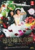 Killer Virgin Road (All Region)(Japanese Movie DVD)