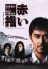 Shinzanmono  SP (All Region)(Japanese TV Drama)