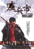 The Last (All Region)(Japanese Movie)