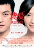 Eternal Moment (All Region)(Chinese Movie)