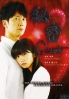 Secret (All Region)(Japanese TV Drama)