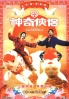 Mr. and Mrs. Incredible (Region 3 DVD)(Chinese movie)