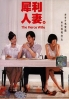 Fierce Wife (Complete Series)(All Region)(Taiwanese TV Drama)