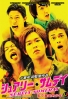 Surely Someday (All Region)(Japanese Movie)