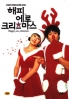 Happy naked Christmas (Region 3, 2DVD) (Korean Version)