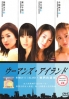 Womans island (All Region)(Japanese Movie)