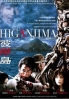 Higanjima (Japanese Movie DVD)