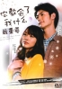 I Learned All the Important Things from You (All Region)(Japanese TV Drama)