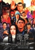 Trick The Movie : Psychic Battle Royale (Japanese Movie)