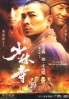 Shaolin (All Region)(Chinese Movie)