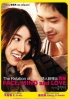 The Relation of Face, Mind and Love (All Region)(Korean Movie)